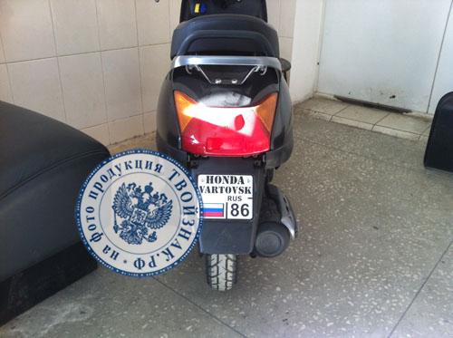 Номера на скутер своими руками