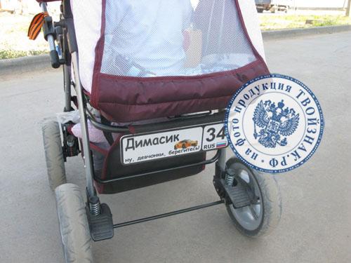 Как сделать номер для коляски 189