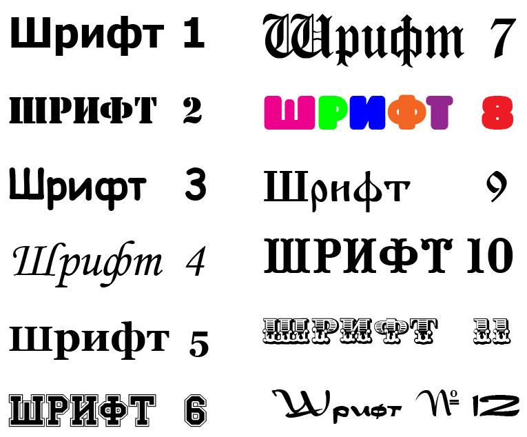 шрифты для номеров лодок