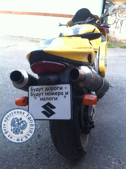 номер на мотоцикл