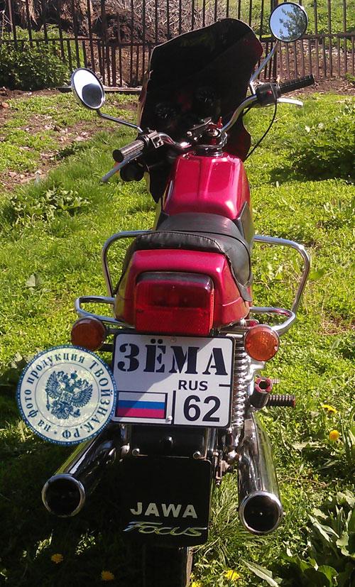 индивидуальный номер для мотоцикла